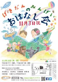 201611劇団民藝のおはなし会
