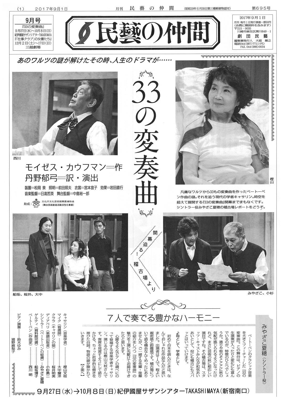 2017年9月号(695号)