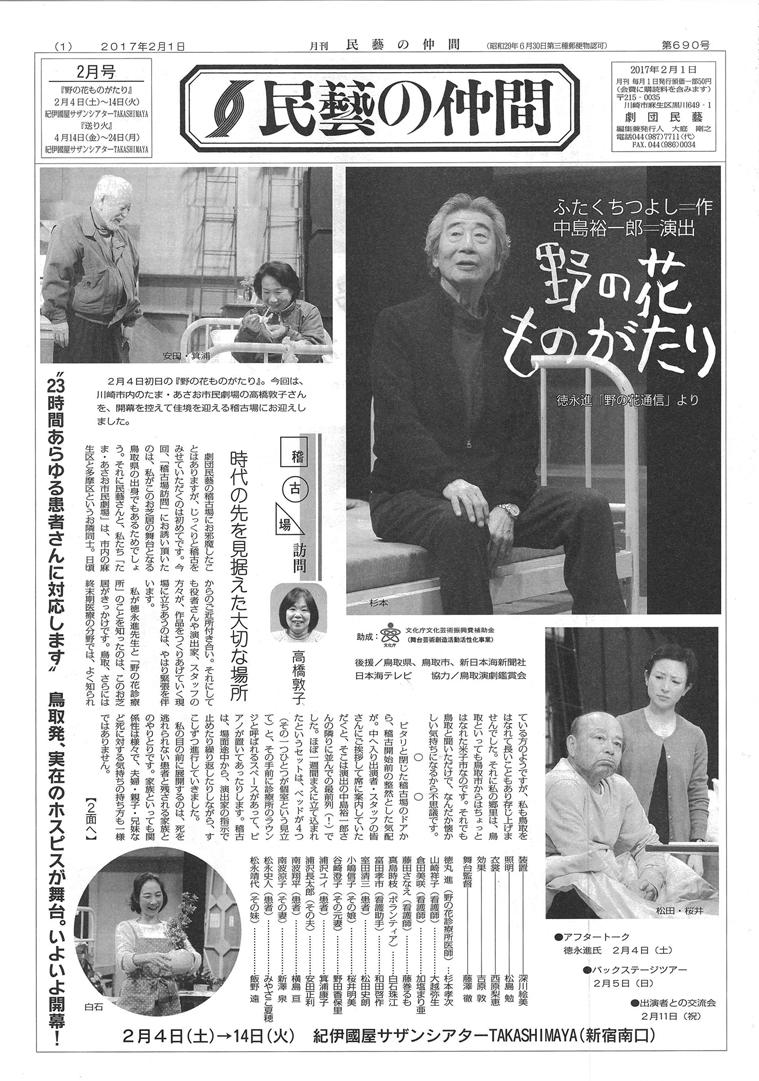 2017年2月号(690号)