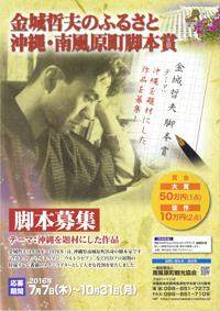 2016沖縄・南風原町脚本賞