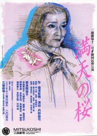 「満天の桜」公演ちらし