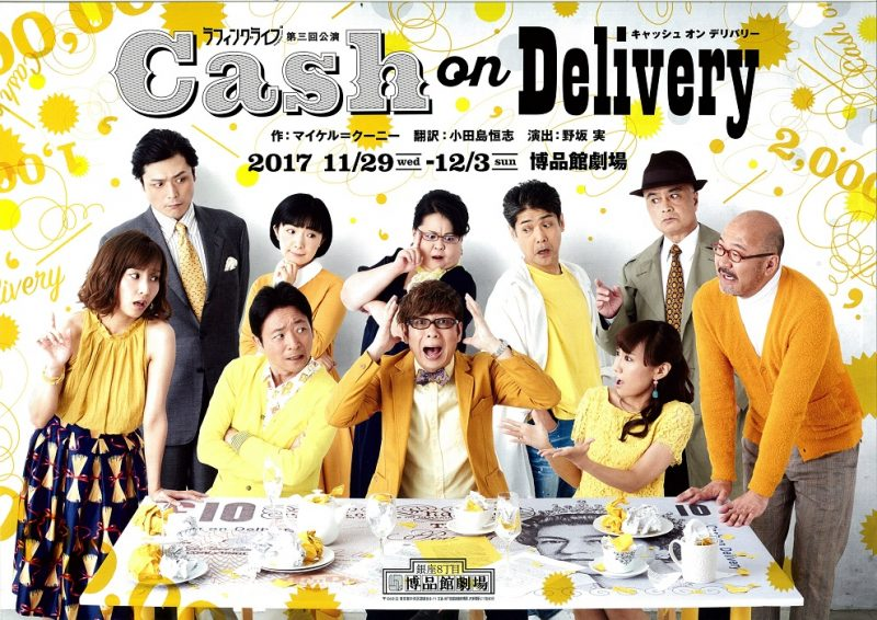 「Cash on Delivery」