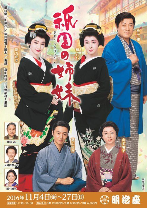201611『祇園の姉妹』