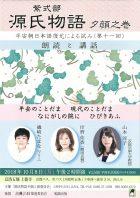 「源氏物語-夕顔乃巻」平安朝日本語復元による試み
