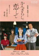 NHK長崎発地域ドラマ「かんざらしに恋して」