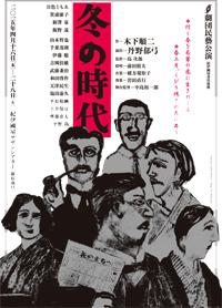 flyer_201504fuyunojidaiL