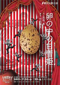 「卵の中の白雪姫」公演ちらし