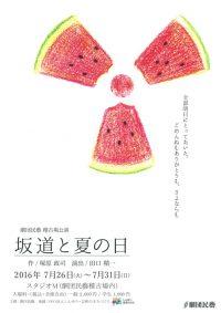 「坂道と夏の日」公演ちらし