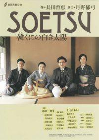 「SOETSU」公演ちらし