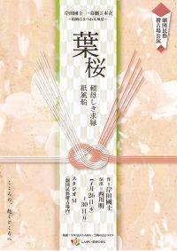 「葉桜」公演ちらし