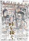 岸 富美子・石井妙子「満映とわたし」(文藝春秋刊)より