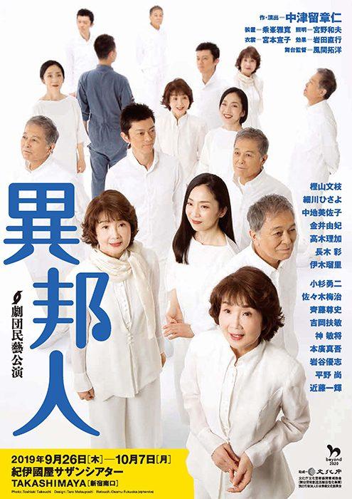 劇団民藝2019年9-10月東京公演『異邦人』