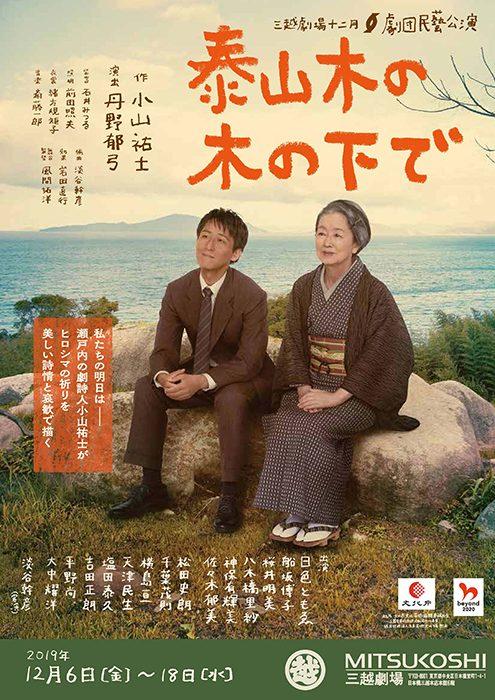 劇団民藝2019年12月東京公演『泰山木の木の下で』