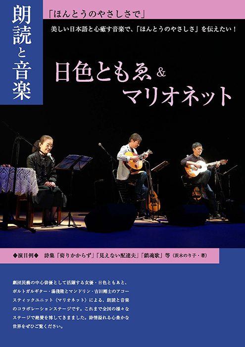 劇団民藝 2019年10月特別公演『日色ともゑ&マリオネット』
