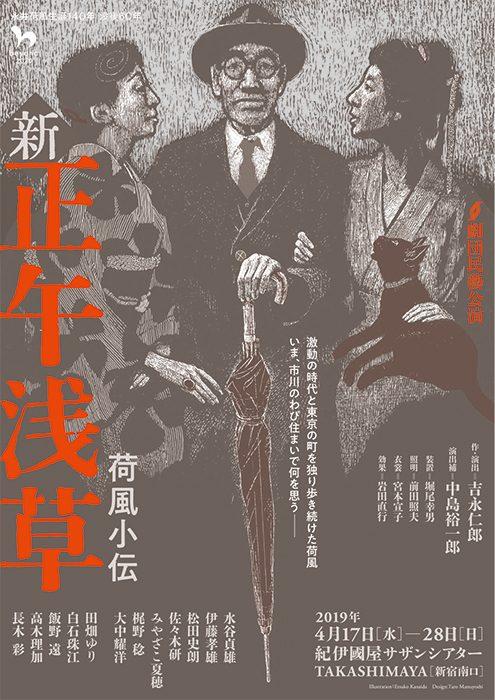 2019年4月公演『新・正午浅草』