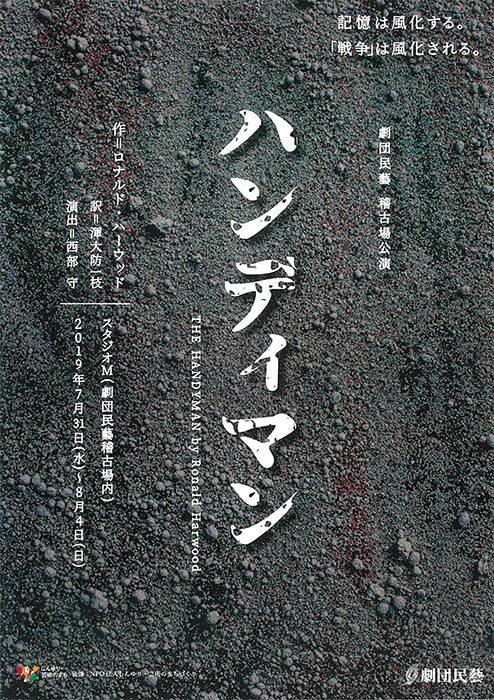 劇団民藝2019年7-8月稽古場公演『ハンディマン』