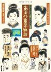 《劇団民藝+こまつ座公演》