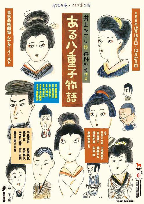 劇団民藝+こまつ座2020年12月東京公演『ある八重子物語』