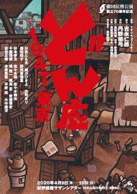 「どん底 ―1947・東京―」公演ちらし