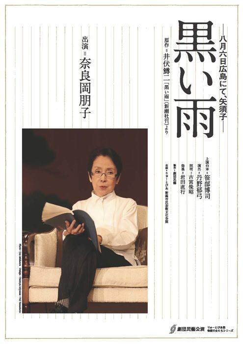 劇団民藝2020年奈良岡朋子一人舞台 黒い雨 -八月六日広島にて、矢須子-