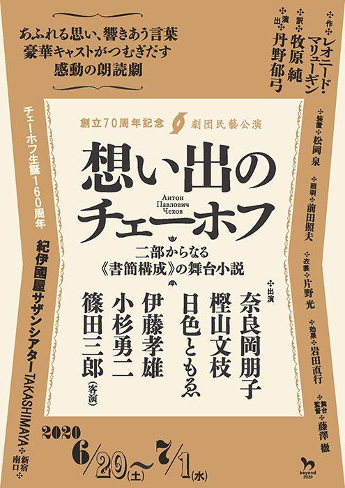 劇団民藝2020年6-7月東京公演『想い出のチェーホフ』
