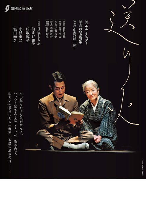 劇団民藝2020年9-10月各地公演『送り火』