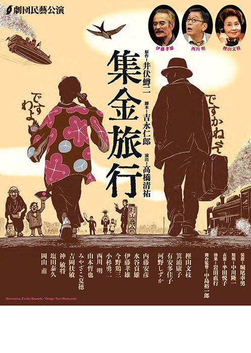 劇団民藝2020年1-2月・3月各地公演『集金旅行』