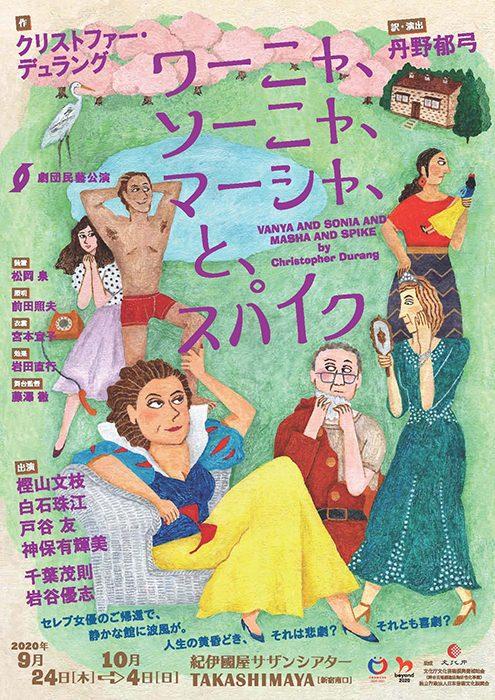 劇団民藝2020年9-10月東京公演『ワーニャ、ソーニャ、マーシャ、と、スパイク』