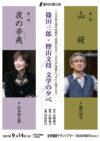 第1部 山桜/第2部 夜の辛夷