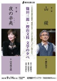 「篠田三郎・樫山文枝文学の夕べ」公演ちらし