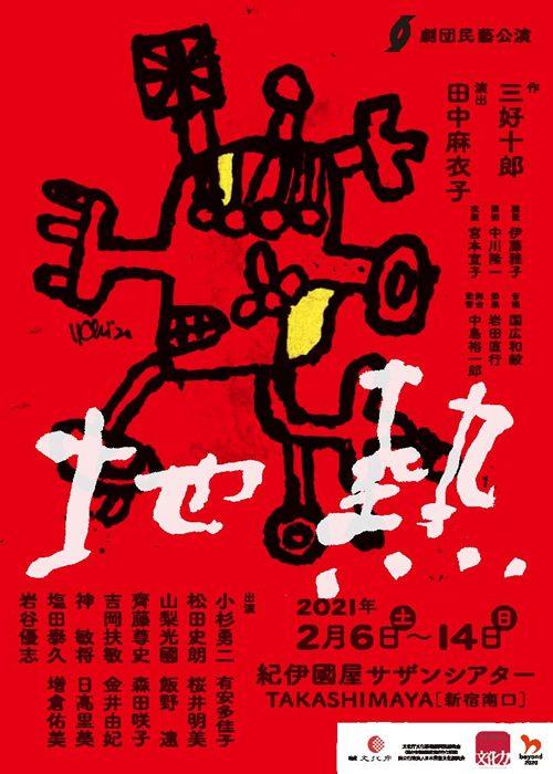 劇団民藝2021年2月東京公演『地熱』