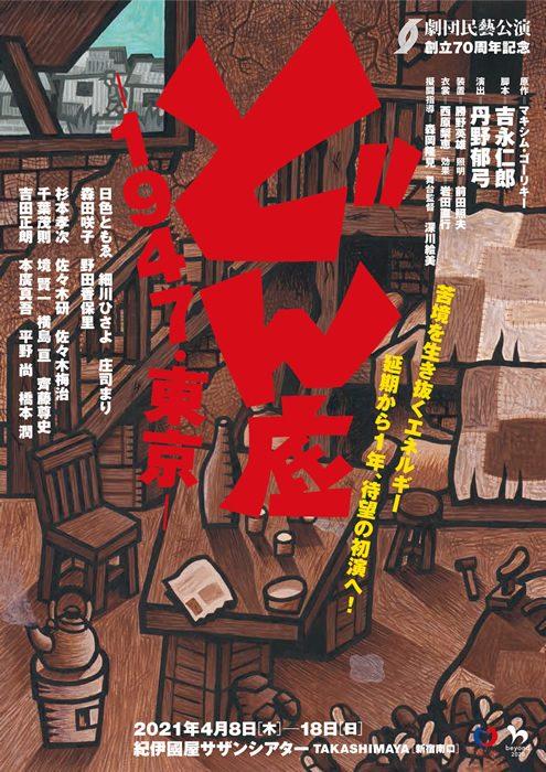 劇団民藝2021年4月東京公演『どん底 ー1947・東京ー』