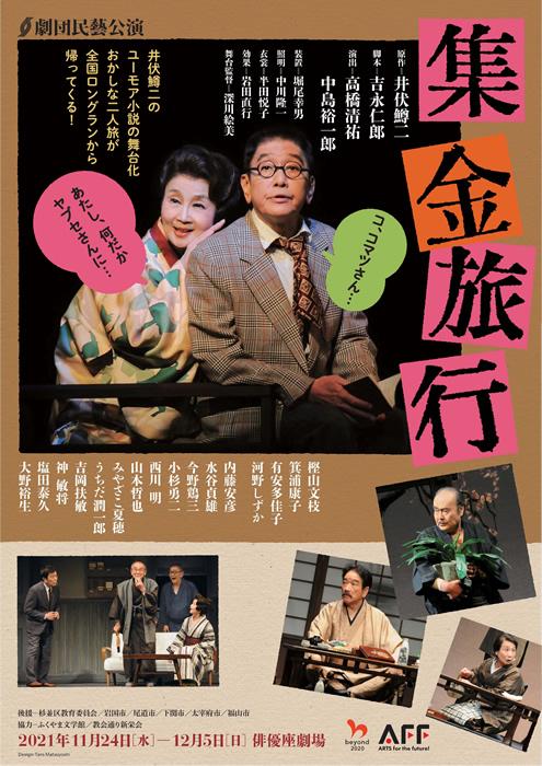 劇団民藝2021年11-12月東京公演『集金旅行』公演ちらし