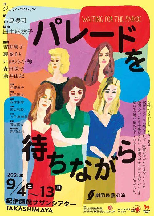 劇団民藝2021年9月東京公演『パレードを待ちながら』公演ちらし