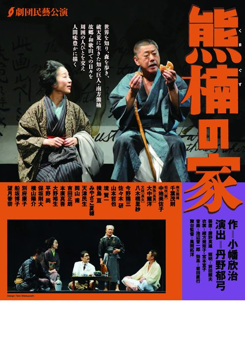 劇団民藝2021年1-2月各地公演『熊楠の家』