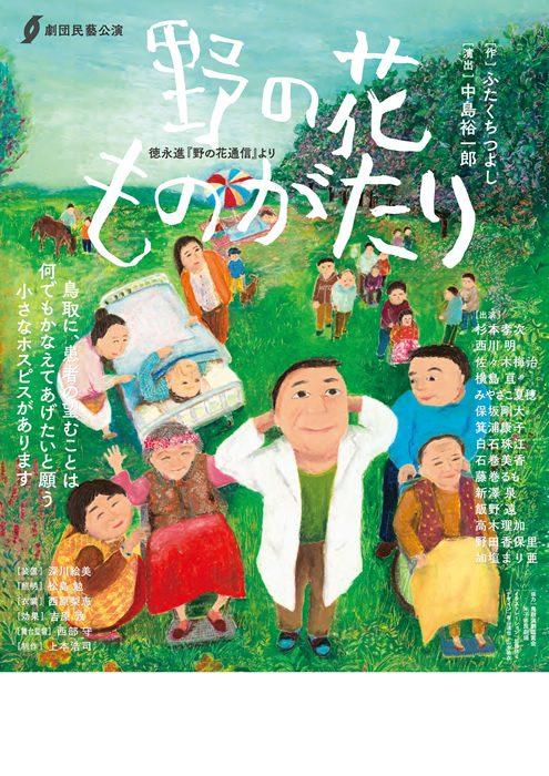 劇団民藝2021年10月各地公演『野の花ものがたり』