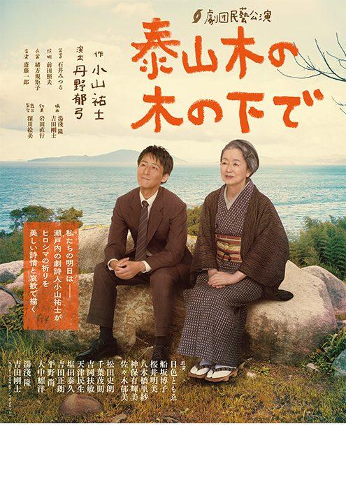 劇団民藝2021年5月 9・10月各地公演『泰山木の木の下で』