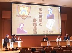 慶應義塾文學科教授・永井荷風―『三田文學』通巻800号突破を記念してー シンポジウムの様子
