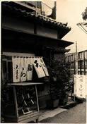 昭和20年代末~昭和30年代初期の大黒家の写真
