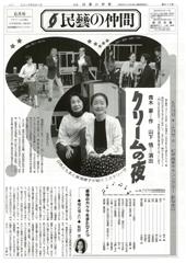 2015年6月号(673号)