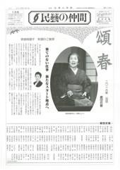 2016年1月号(679号)