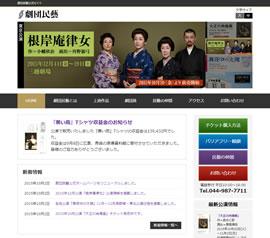 劇団民藝公式ホームページ